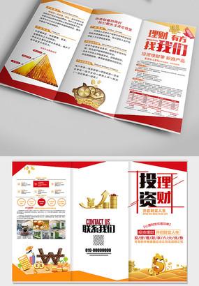 金黄色投资理财三折页设计