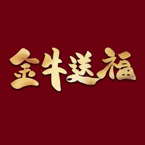 金牛送福中国风金色书法手写艺术字