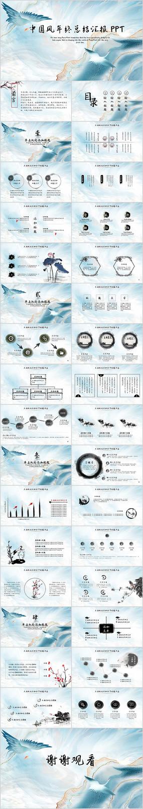 蓝色唯美2021中国风年终总结汇报PPT