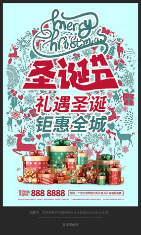 礼遇圣诞圣诞节促销海报