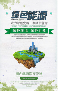 绿色能源海报设计