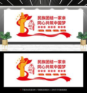 民族团结标语文化墙