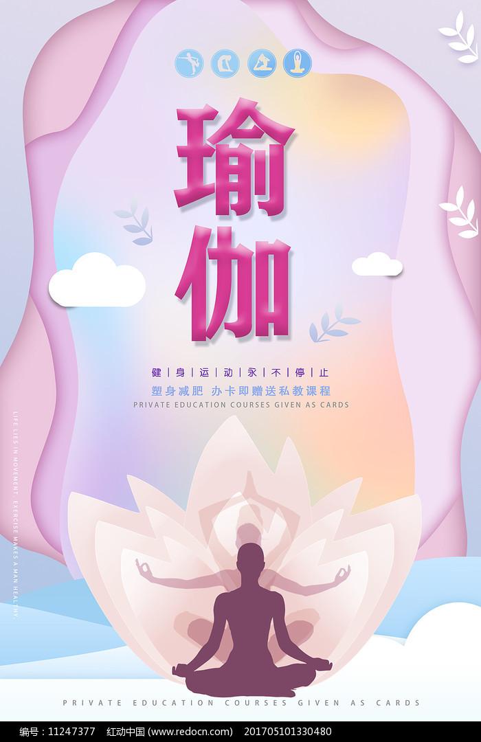 瑜伽培训海报图片