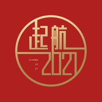 起航2021字体设计