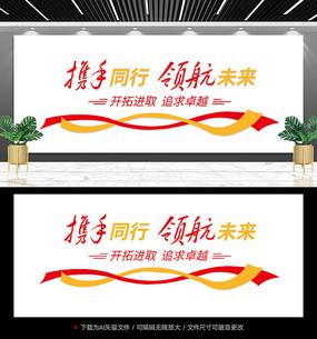 企业文化宣传标语墙