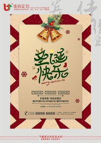 圣诞节圣诞快乐海报设计