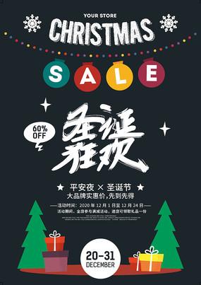 圣诞节圣诞狂欢促销海报