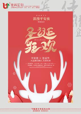圣诞狂欢宣传海报