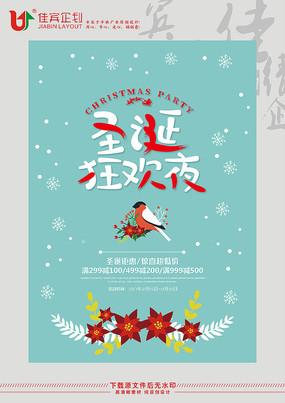 圣诞狂欢夜海报设计