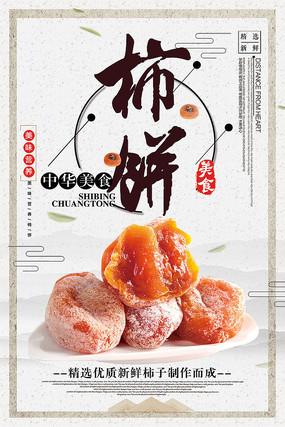 柿饼宣传海报设计