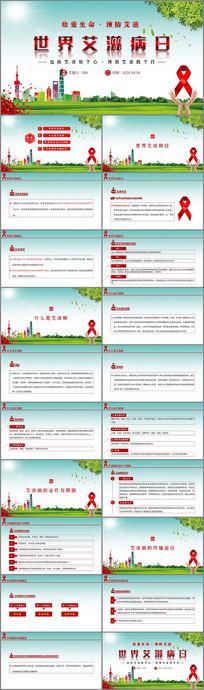 世界艾滋病日PPT模板