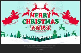 小清新圣诞节宣传海报