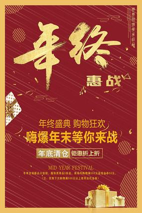 喜庆年终折扣海报设计
