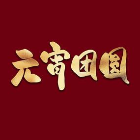元宵团圆中国风金色书法手写艺术字