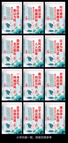 中国风荷花廉政文化宣传口号标语挂画