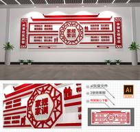 中式社区家风家训家规社区文化墙