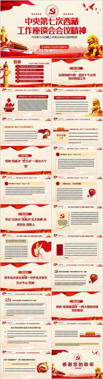 中央第七次西藏工作座谈会党建党课ppt