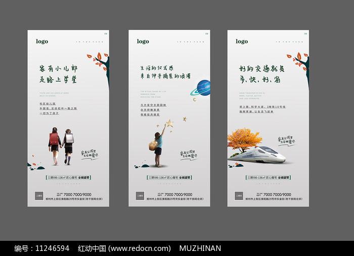住宅系列海报设计图片
