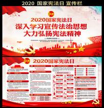 2020国家宪法日活动宣传栏