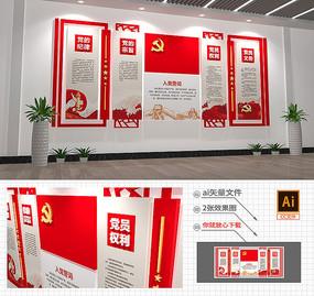 3D党员活动室入党誓词党建文化墙
