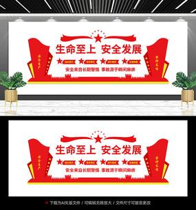安全生产月宣传文化墙设计