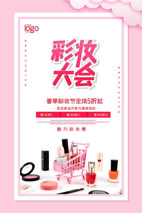 彩妆促销海报