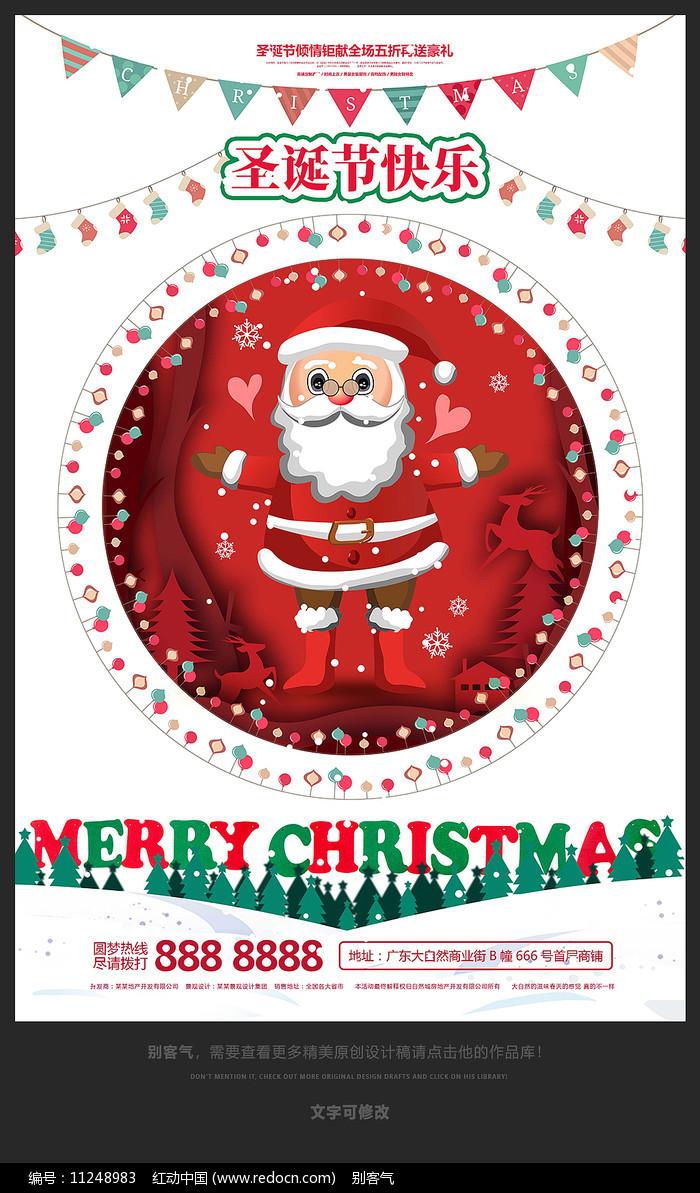 创意圣诞节海报设计图片