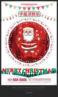 创意圣诞节海报设计