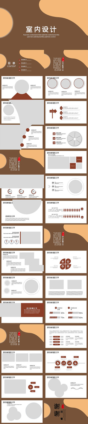 创意室内设计PPT模板
