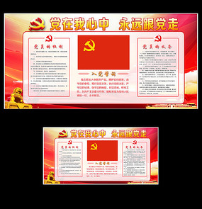 党员的权利和义务党建宣传展板