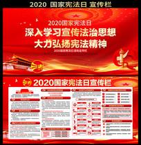大气2020国家宪法日活动宣传栏