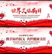 大气2020世界艾滋病日宣传展板模板