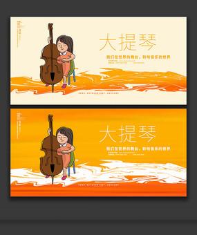 大提琴宣传海报设计