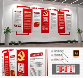 大型红色党员活动室入党誓词党建文化墙