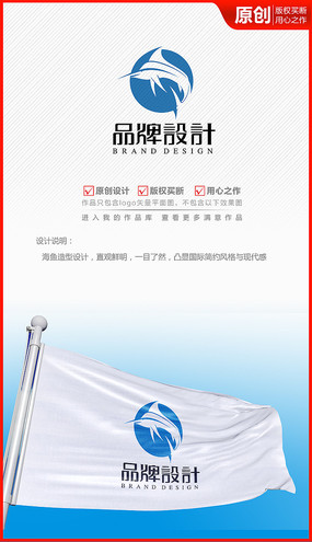 飞鱼剑鱼金枪鱼旗鱼logo商标志设计
