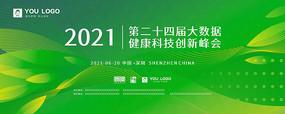 高端时尚绿色健康产业协同峰会背景板