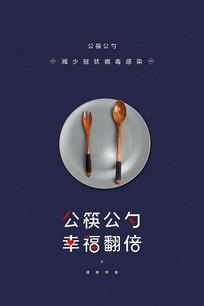 公筷公勺公益海报