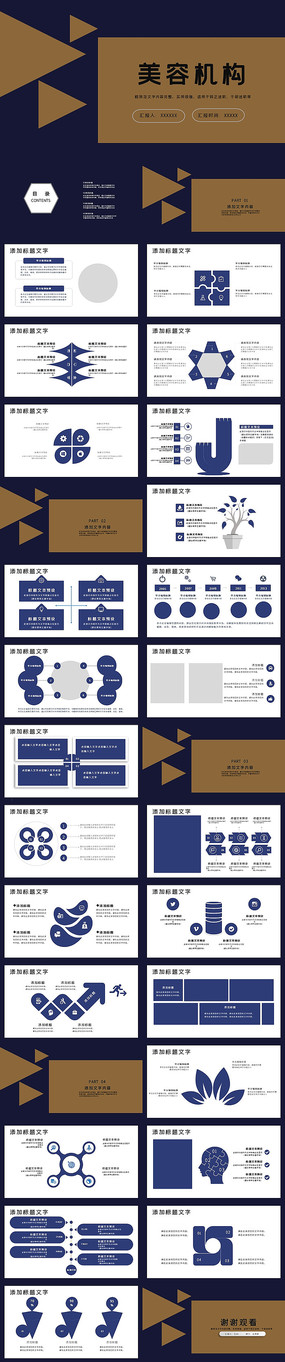 韩式美容整形机构微整形PPT模板
