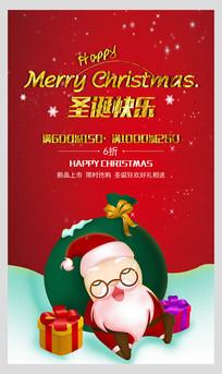 红色大气圣诞节促销宣传海报设计