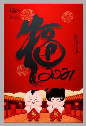 红色大气新年海报设计