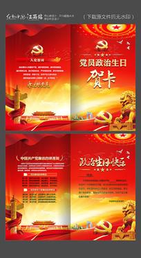 红色高端党员政治生日贺卡设计