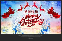花纹炫彩创意圣诞节海报设计
