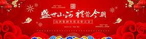 简洁大气红色中国风年度表彰大会背景板