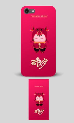 簡約2021牛年手機殼卡通插畫設計