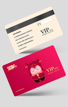 简约创意2021牛年VIP会员卡设计下载
