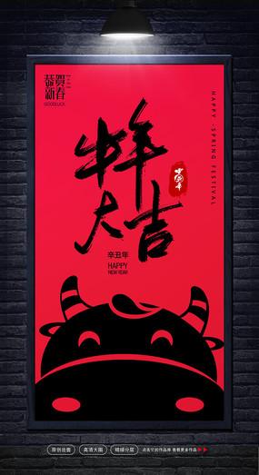 简约牛年大吉新年春节宣传海报