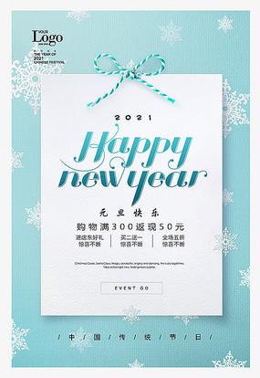 简约清新新年促销海报设计