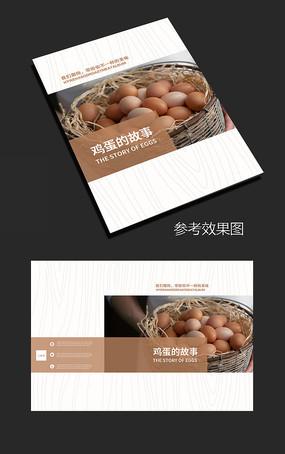 雞蛋的故事畫冊宣傳手冊封面設計