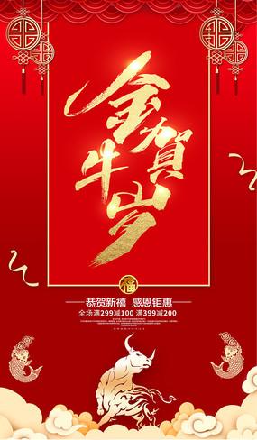 金牛贺岁春节海报设计
