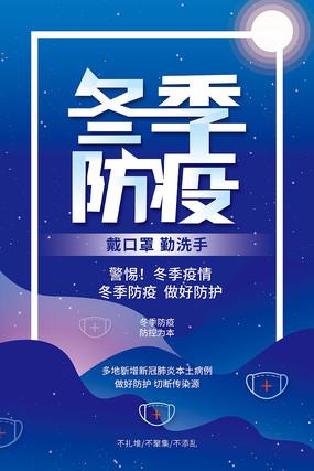 蓝色大气冬季防疫防护宣传海报